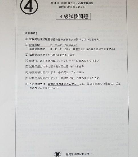 今年の学びの結果 2018.9.5
