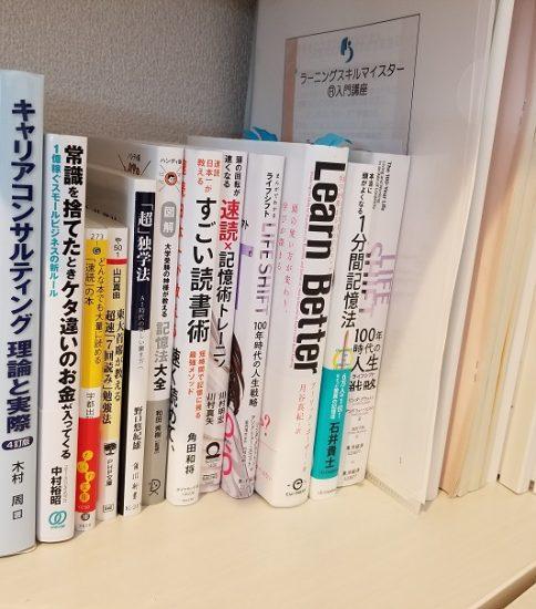 速読と本を読むこと 2019.6.29