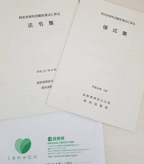 特定非営利活動法人 2019.11.23